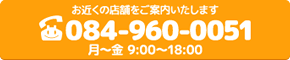 084-960-0051